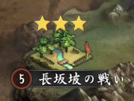 精鋭戦場 長坂坡の戦い.jpg