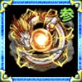 守護神「白竜・参」の画像