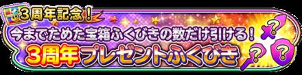 【星ドラ】3周年プレゼントガチャシミュレーター(10/14~)のサムネイル