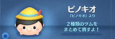 ピノキオの画像.jpeg