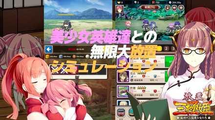 放置三極姫 ゲーム画面