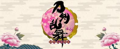 刀剣乱舞-ONLINE-Pocket