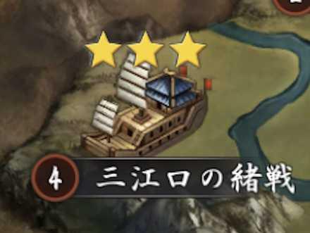 精鋭戦場 三江口の緒戦.jpg