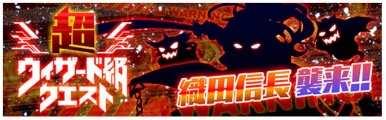 織田信長襲来のバナー画像