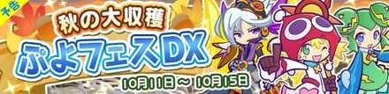 ぷよフェスDX