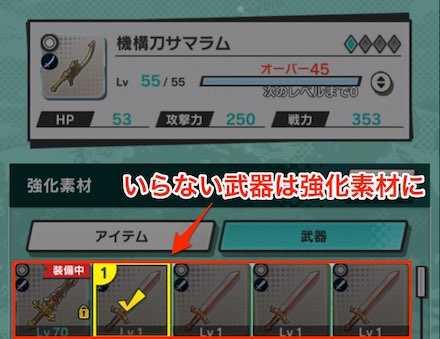 いらない武器は強化素材に.jpg