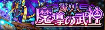 魔導の武神イベントバナー