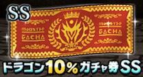ドラゴン10%ガチャ券SS