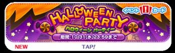 ハロウィンパーティのバナー