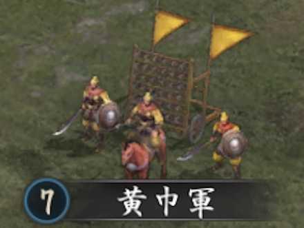 新三國志】レベル7黄巾軍の攻略方法 ゲームエイト