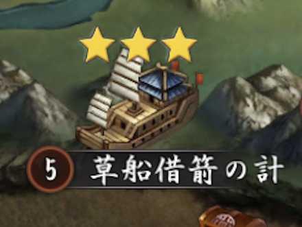 精鋭戦場 草船借箭の計.jpg