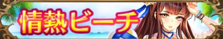 情熱ビーチ(トウ艾)バナー