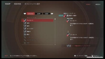 GOD EATER® 3 BAエフェクト変更画面