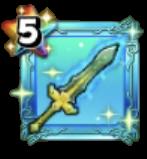 星ドラ ルビスの剣+(覚醒)のアイコン