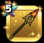 黄金竜の槍