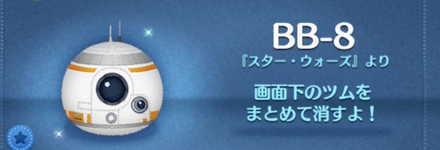BB-8の画像.jpeg