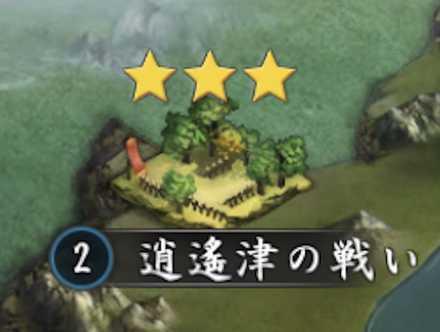普通戦場 逍遙津の戦い.jpg