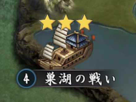 普通戦場 巣湖の戦い.jpg