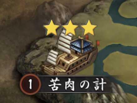 精鋭戦場 苦肉の計.jpg
