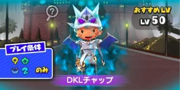 DKLチャップ.jpg