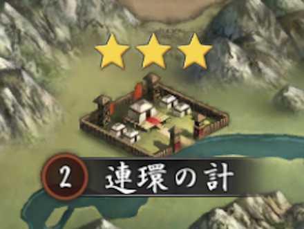 精鋭戦場 連環の計.jpg