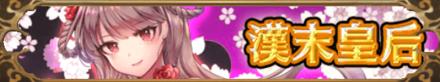 漢末皇后バナー画像