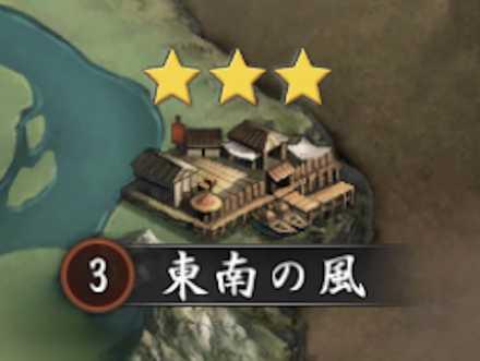 精鋭戦場 東南の風.jpg