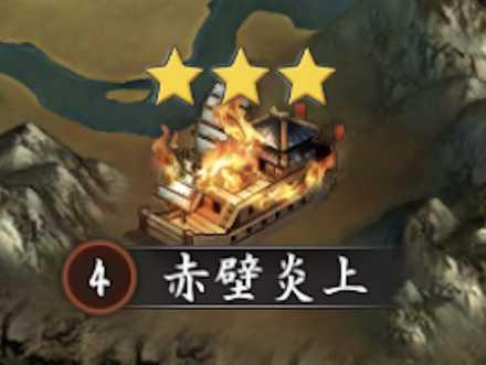 精鋭戦場 赤壁炎上.jpg