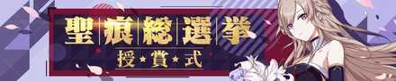 聖痕総選挙 授賞式のバナー