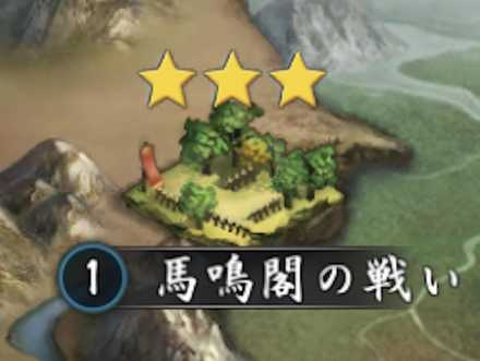 普通戦場 馬鳴閣の戦い.jpg