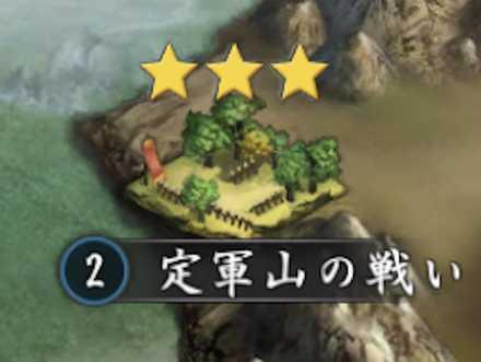 普通戦場 定軍山の戦い.jpg
