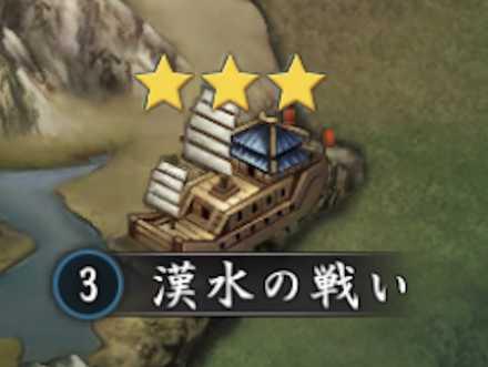 普通戦場 漢水の戦い.jpg
