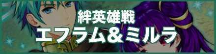 絆英雄戦エフラム&ミルラのアイコン