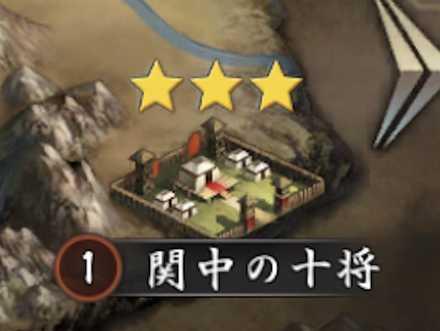 精鋭戦場 関中の十将.jpg