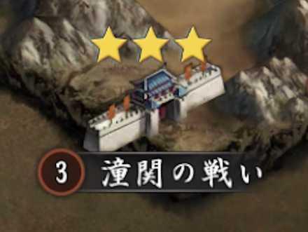 精鋭戦場 潼関の戦い.jpg