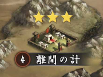 精鋭戦場 離間の計.jpg