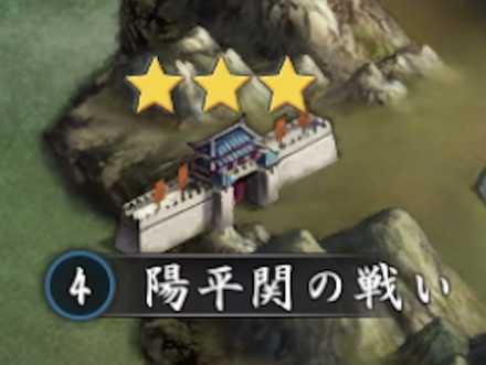 普通戦場 陽平関の戦い.jpg
