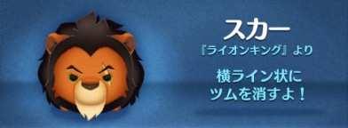 ツムツム ライオンキングのツム スカーの画像