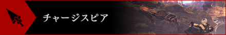 GE3チャージスピア.png