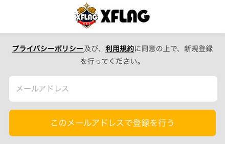 XFLAG IDを作成