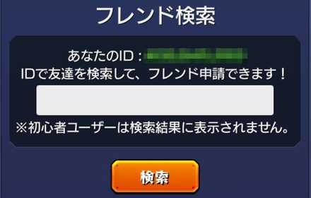 IDの確認方法