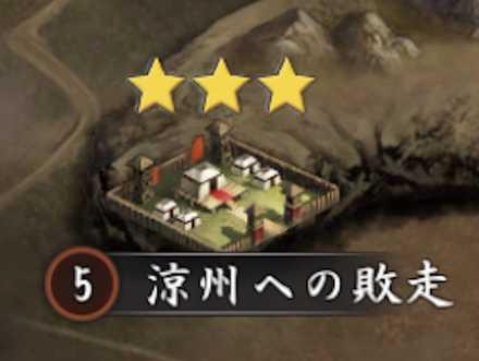 精鋭戦場 涼州への敗走.jpg
