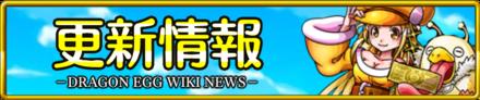 更新情報バナー.png