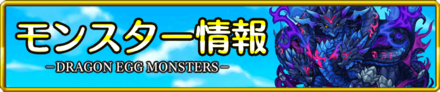 モンスター情報バナー.png