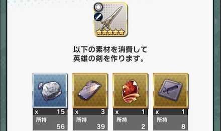 星5武器のクラフト画像