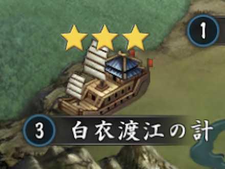 普通戦場 白衣渡江の計.jpg