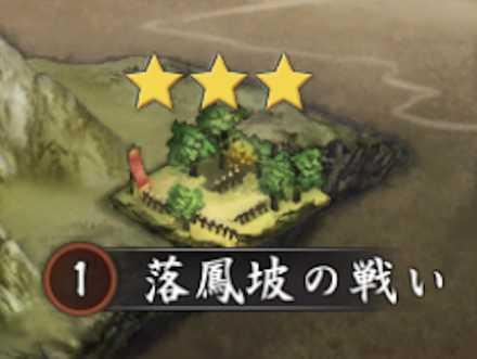 精鋭戦場 落鳳坡の戦い.jpg
