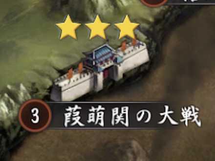 精鋭戦場 葭萌関の大戦.jpg