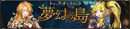HIT_181020_yumenoshima_aki_lobbyBanner600x136 (1).jpg