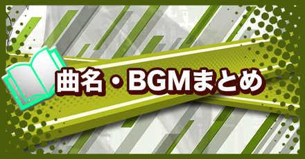曲名・BGMまとめ